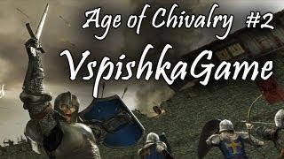 Age of Chivalry №2 - Арбалет / Копье