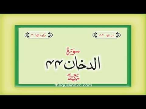 44.-surah-ad-dukhan-with-audio-urdu-hindi-translation-qari-syed-sadaqat-ali
