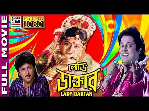 Lady Daktar | লেডি ডাক্তার | Bengali Full Movie | Tapas Pal | Laboni | Abhishekh | Supriya | Full HD