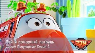 Рэй и пожарный патруль. Самые популярные серии 3. Анимационный развивающий сериал для детей