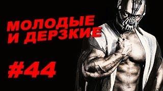 Молодые и дерзкие #44 ЖЕЛЕЗНЫЙ РЕЙТИНГ