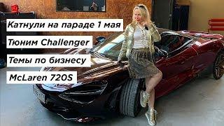 Тюнинг Dodge Challenger. Автопробег 1 мая. McLaren 720S.