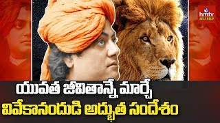 Are You Going To Be A Lion or A Sheep? - Swami Vivekananda Motivation For Youth | hmtv Selfhelp