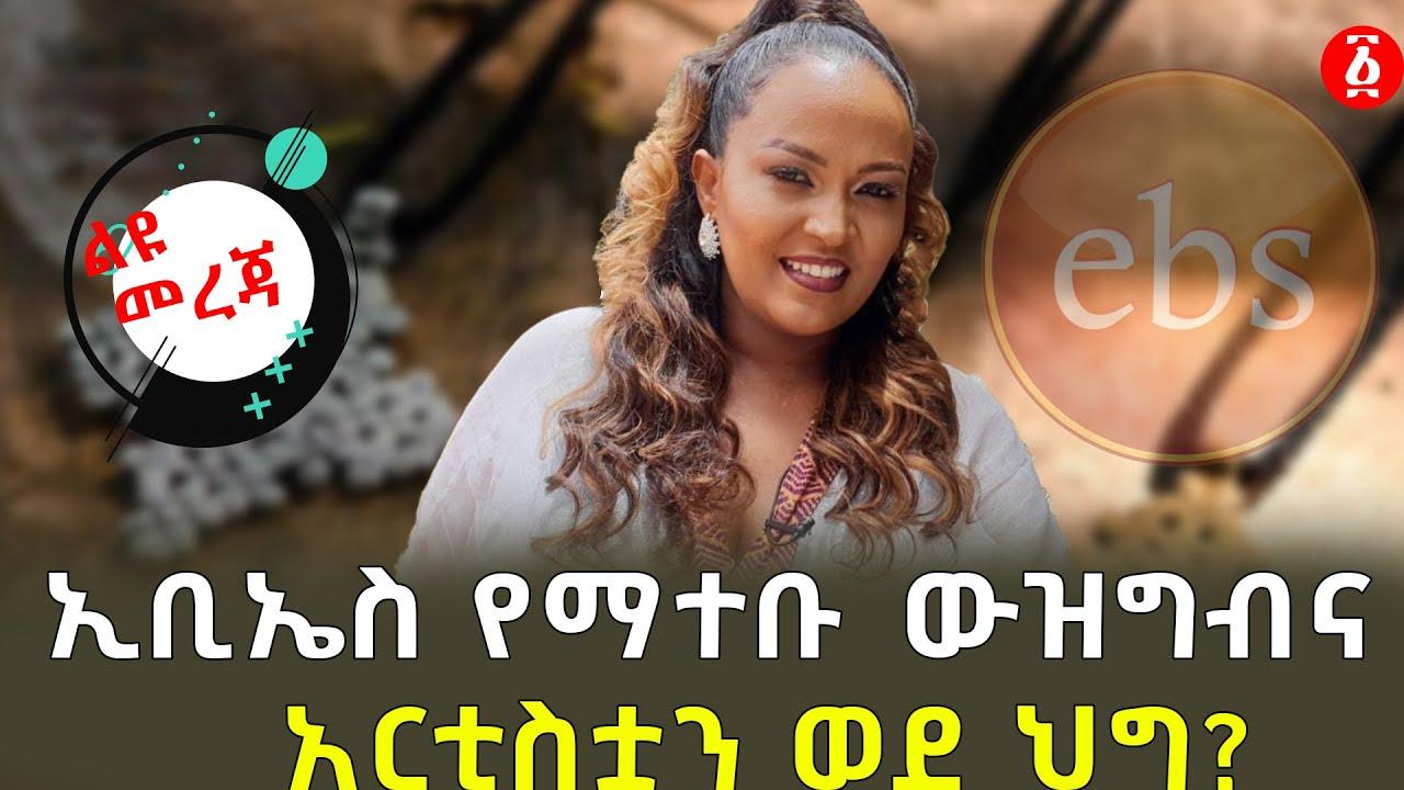 ኢቢኤስ የማተቡ ውዝግብና አርቲስቷን ወደ ህግ? | Hana Yohannes | EBS TV | Ethiopia