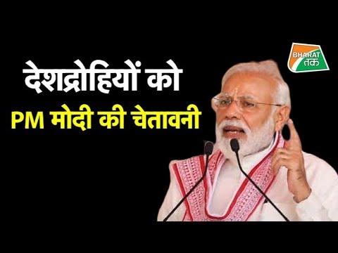 PM मोदी ने किसे कहा देशद्रोही ? | Bharat Tak