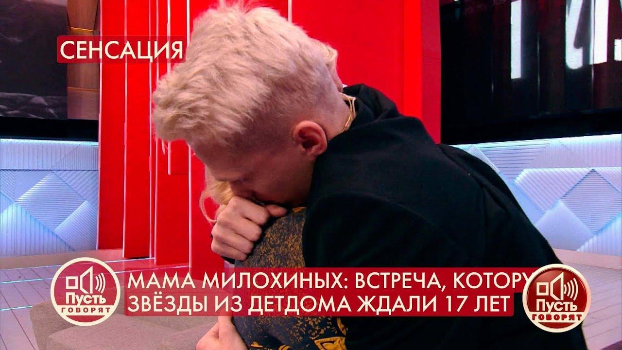 """""""Привет, мам"""", - Илья Милохин встречается с мамой спустя 17 лет. Пусть говорят. Фрагмент выпуска."""