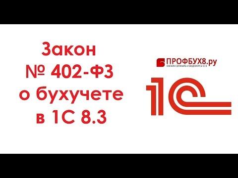 Закон № 402-ФЗ о бухгалтерском учете в 1С 8.3
