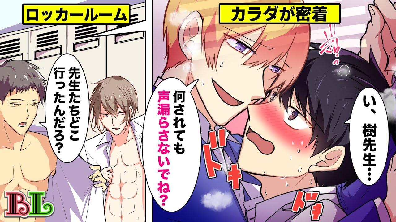 【BLアニメ】男2人がロッカーに閉じ込められ、狭い密室で絡み合った結果…(BLボイス漫画)