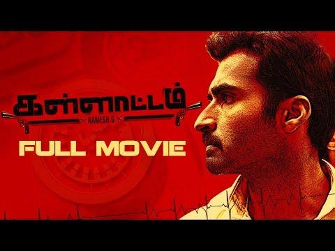 Kallattam Tamil  Movie