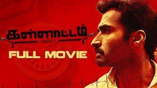 Kallattam Tamil Full Movie
