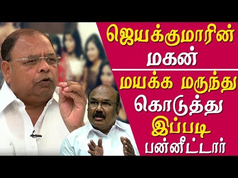 minister jayakumar son issue jayakumar ready for DNA Test vetrivel jayakumar on his audio tamil news