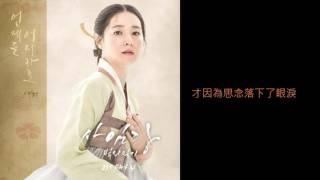 [韓劇] [師任堂:光的日記 OST] 린 (LYn) - 언제든, 어디라도 (사임당, 빛의 일기 OST Part.4) 中字