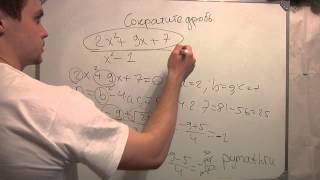 8 класс математика сократите дробь.Репетитор. Урок 4