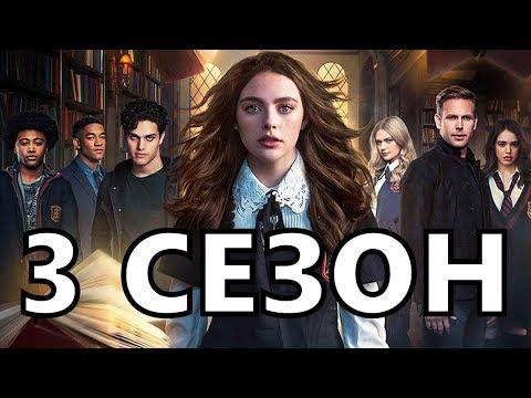 Наследие 3 сезон 1 серия (9 серия) - Дата выхода