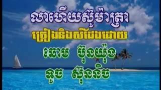 Karaoke khmer លាហើយស៑ូម៉ាត្រា ទូច ស៑ុននិច