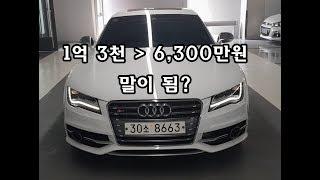 아우디S7 1억이 반값으로 판매?!