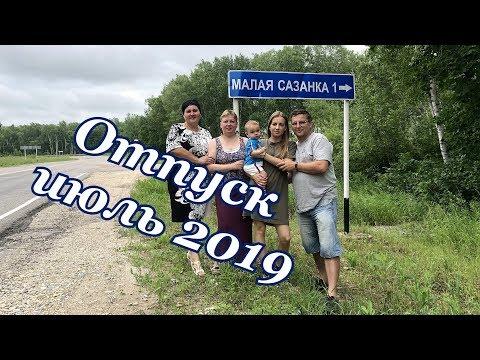 Наша поездка в Амурскую область июль 2019г.