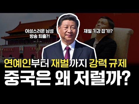 이해할 수 없는 중국! 이해 시켜드립니다!