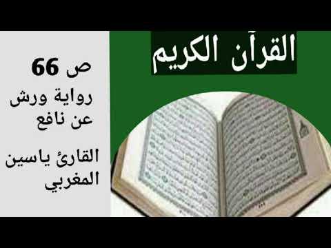 الصفحة 66 من القرآن الكريم  page 66 du coran
