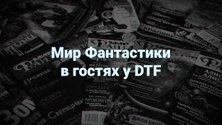 Мир Фантастики в гостях у DTF