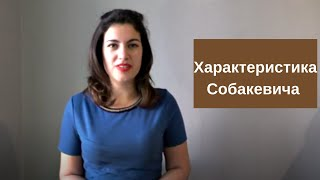 """Анализ, характеристика Собакевича в поэме Н.В. Гоголя """"Мертвые души"""""""