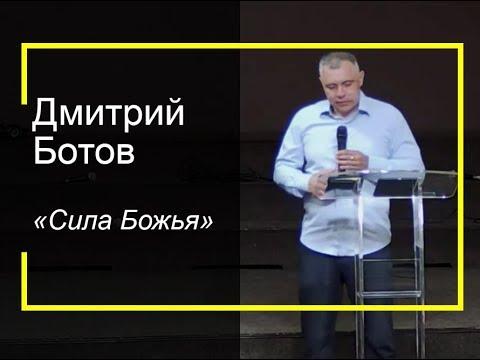 "07.07.19 Дмитрий Ботов, ""Сила Божья"""