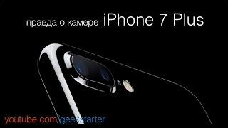 Правда о камере iPhone 7 Plus от GeekStarter 18+