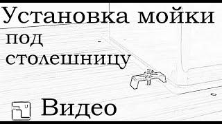 Установка мойки Alveus в варианте U (Undermount или под столешницу)(Ссылка на весь товар бренда: http://kty.com.ua/kuhonnie-moyki?f=alveus Ссылка на категорию: http://kty.com.ua/kuhonnie-moyki; Чаши для монтажа..., 2016-07-19T15:43:53.000Z)