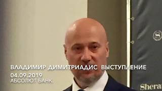 Владимир Димитриадис, выступление организованное Абсолют Банком 04.09.2019