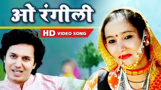 Fully HD Kumaoni Song 2017    O Rangili Dhana    By Jitendra Tomkya   