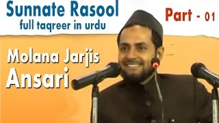 Sunnat e Rasool Islamic Taqreer | Molana Jarjis Ansari Taqreer | Part-1 | Islamic Speech in Urdu