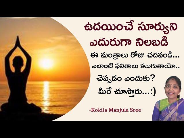 శ్రీ సూర్య నమస్కార మంత్రం 🔆  | Sri Surya Namaskara Stotram | Kokila Manjula Sree #SreeSevaFoundation
