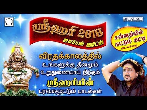 மண்டல-விரதத்தில்-கேட்கும்-ஐயப்பன்-பாடல்கள்-|-ஸ்ரீஹரி-ஐயப்பன்-ஹிட்ஸ்-2018-|-srihari-ayyappan-hits