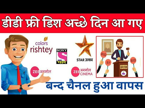 GOOD NEWS Dd free dish पर आ गये पुराने चैनल || How to add old channels || 4 March update