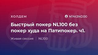 """Быстрый покер NL100 без покер худа на Патипокер от """"N1NT3ND00"""". Часть 1"""