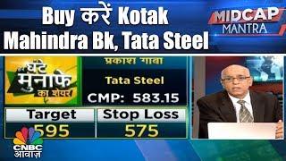 Prakash Gaba: Buy करें Kotak Mahindra Bk, Tata Steel | Midcap Mantra | CNBC Awaaz