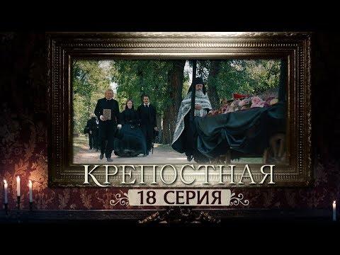 Сериал Крепостная - 18 серия | 1 сезон (2019) HD