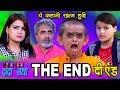 "Khandesh Ka DADA....THE END ""यह कहानी कखत्म हुवी"" ""END OF THIS STORY"""