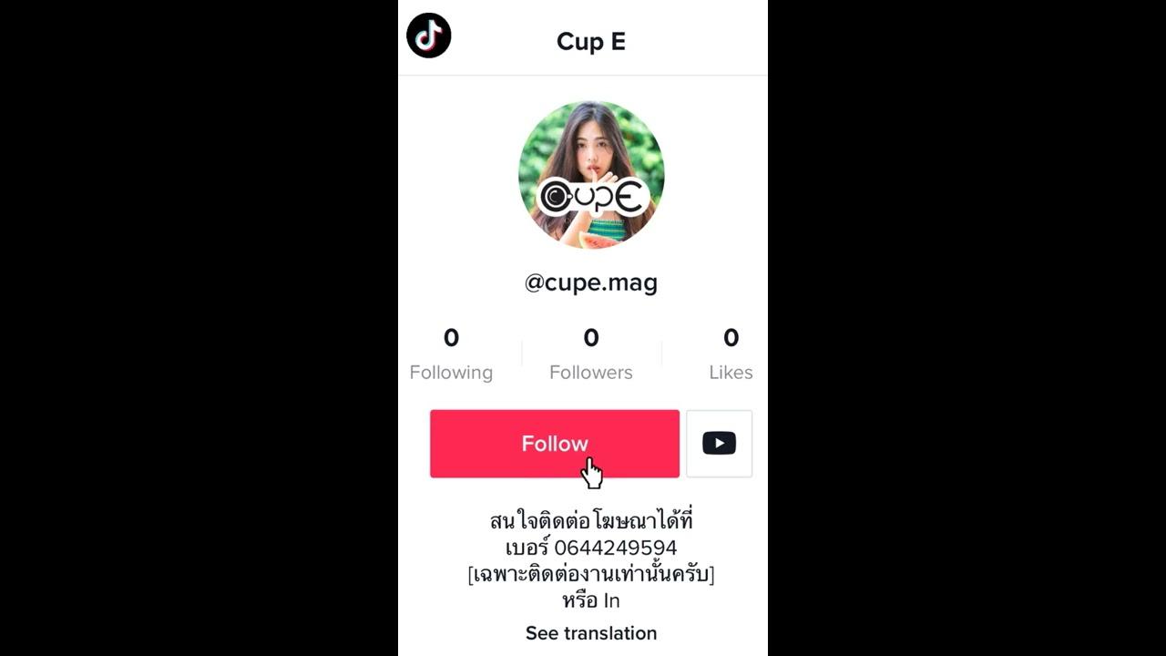 [CUP E] Jaaey Nithikarn - Nano | 🌺🌺🌺
