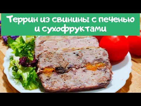 Террин из свинины с куриной печенью и сухофруктами. Рукодельный VLOG