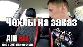 Тюнинг моего VW Jetta 6: Чехлы на заказ(, 2016-08-05T20:00:17.000Z)