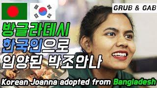 방글라데시에서 한국으로 입양된 조안나의 한국적응기 (ft.오리구이) [GRUB & GAB]
