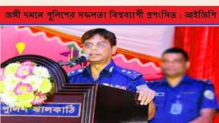 জঙ গ দমন প ল শ র সফলত ব শ বব য প প রশ স ত  bangladesh newspapers news update 30 october 2016