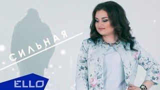 Nika Bright - Сильная / Премьера песни