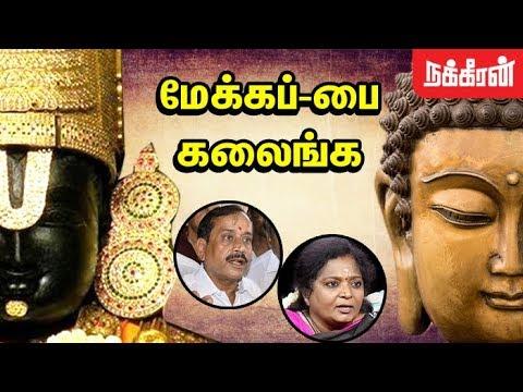 இந்து கோவிலா? புத்த விகாரா?   Buddhism vs Hinduism   BJP against Thirumavalavan