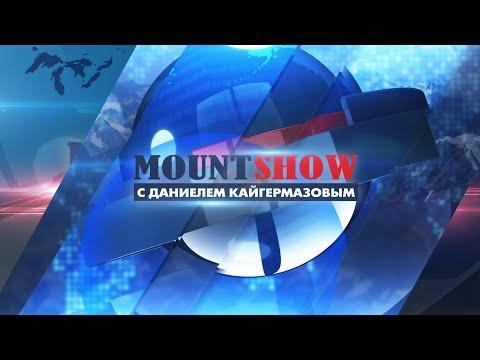 Mount Show с Даниелем Кайгермазовым первый выпуск