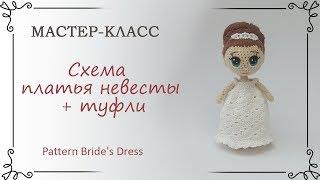 Как связать платье невесты для куклы крючком