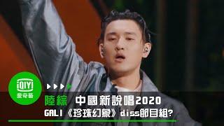 《中國新說唱2020》純享:GALI《珍珠幻象》實名diss節目組?|愛奇藝