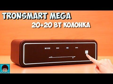 Обзор Tronsmart Mega - колонка на 20+20 ВТ с сенсорным управлением!
