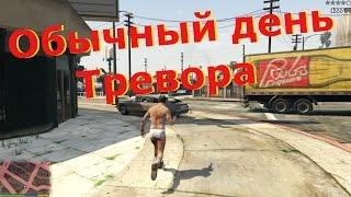 GTA 5 - Заурядный День Тревора. Дикая Прогулка В Трусах